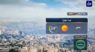ارتفاع طفيف على درجات الحرارة الخميس.. فيديو