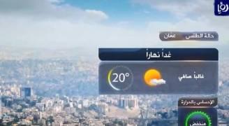 السبت: انخفاض طفيف على درجات الحرارة ..فيديو