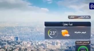 الثلاثاء: ارتفاع قليل على درجات الحرارة ..فيديو
