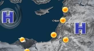 مرتفع جوي وطقس خريفي مُعتدل إلى دافئ نهاراً خلال الأيام القادمة