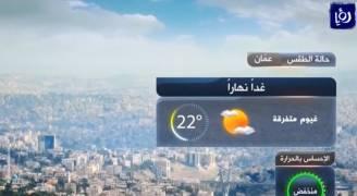 طقس مستقر وخريفي الثلاثاء.. فيديو