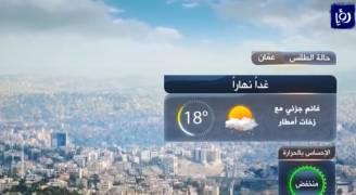 انخفاض واضح وكبير على درجات الحرارة.. فيديو