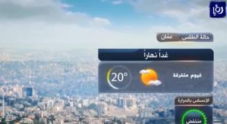 ارتفاع طفيف على درجات الحرارة الثلاثاء.. فيديو