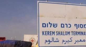 الاحتلال يصادر ١.٥ طن تبغ على معبر ابو سالم
