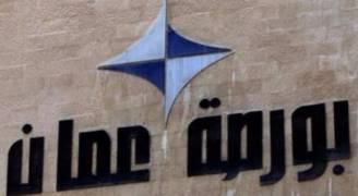 حالة الترقب تسيطر على أداء بورصة عمان ..فيديو