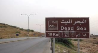 تحقيق بانتحار موظف أمن في فندق بالبحر الميت