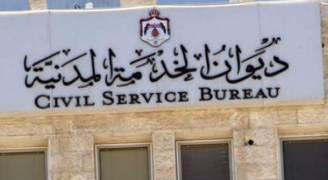ديوان الخدمة المدنية يعلن عن ٧٦٠ وظيفة الأحد