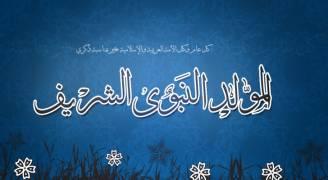 عطلة رسمية بذكرى المولد النبوي الشريف