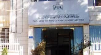 تعيين أول سيدة برتبة مدير في وزارة الاوقاف