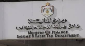 خانة برقم الـ (IBAN) في الاقرار الضريبي لغايات الرديات