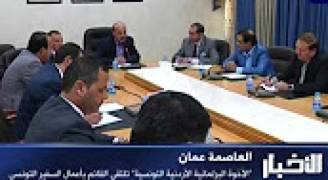 'الأخوة البرلمانية الأردنية التونسية' تلتقي القائم بأعمال السفير التونسي
