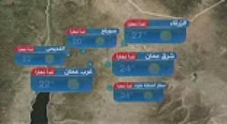 النشرة الجوية الأردنية من رؤيا 24-4-2017