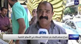 أصحاب البسطات في جرش يطالبون بإيجاد البدائل