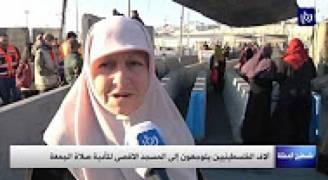 300 ألف مصل أدوا صلاة الجمعة الثانية من شهر رمضان رغم معاناتهم في الوصول