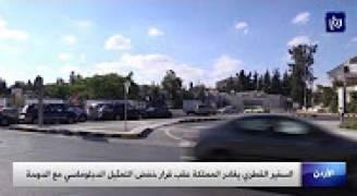 السفير القطري يغادر عمّان استجابة للقرار الأردني