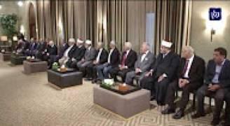 جلالة الملك يلتقي وفداً من ممثلي أوقاف وكنائس القدس المحتلة