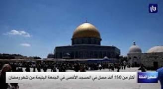 أكثر من مئة وخمسين ألف مصل في صلاة الجمعة اليتيمة في المسجد الأقصى