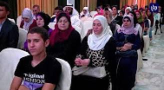 احتفال باليوم العالمي للشباب يشارك به الأردن