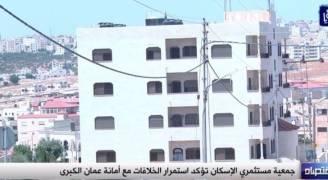 القطاع الخاص يساهم في تأمين 70% من السكن للمجتمع الأردني