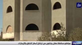 مواطنون في محافظة معان يشكون ارتفاع أسعار الشقق
