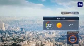 النشرة الجوية الأردنية من رؤيا 13-8-2017