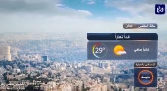 النشرة الجوية الأردنية من رؤيا 16-8-2017