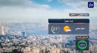 النشرة الجوية الأردنية من رؤيا 14-10-2017