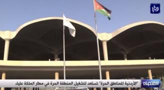 الأردنية للمناطق الحرة' تستعد لتشغيل المنطقة الحرة في مطار الملكة علياء