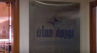 بورصة عمّان تطالب الشركات تزويدها بالبيانات المالية للربع الثالث قبل نهاية الشهر