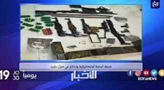 ضبط أسلحة أوتوماتيكية وذخائر في منزل بإربد