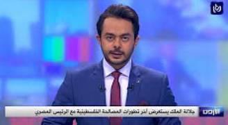 جلالة الملك يستعرض آخر تطورات المصالحة الفلسطينية مع الرئيس المصري