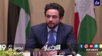 الأمير الحسين يشهد توقيع اتفاقية بين مؤسسة ولي العهد و'إيرباص' لتدريب طلبة جامعيين
