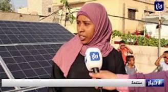 مشاريع تنموية للطاقة المتجددة في دير علا بالبلقاء