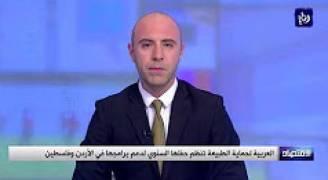 العربیة لحمایة الطبیعة تنظم حفلها السنوي لدعم برامجها في الأردن وفلسطين