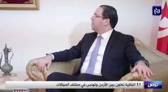 اتفاقية تعاون بين الأردن وتونس في مختلف المجالات