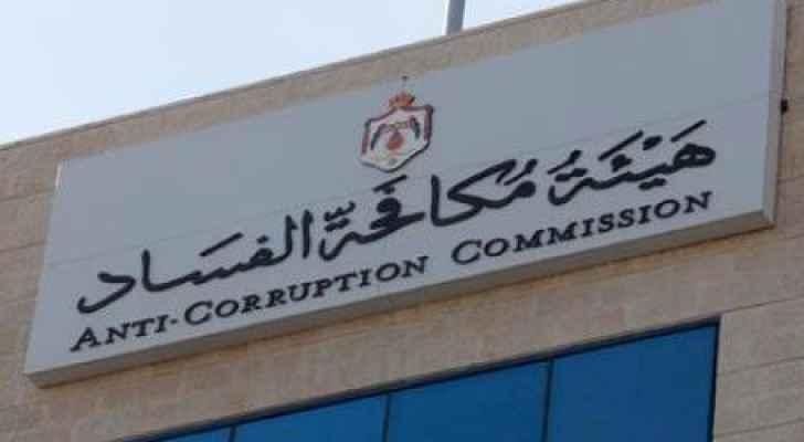 مبنى هيئة مكافحة الفساد