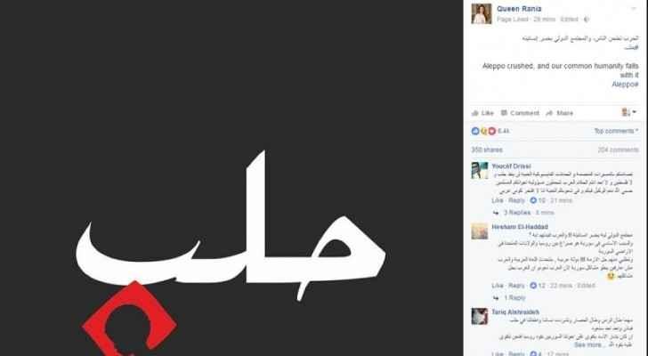 الملكة رانيا العبدالله : الحرب تطحن الناس والمجتمع الدولي يخسر إنسانيته