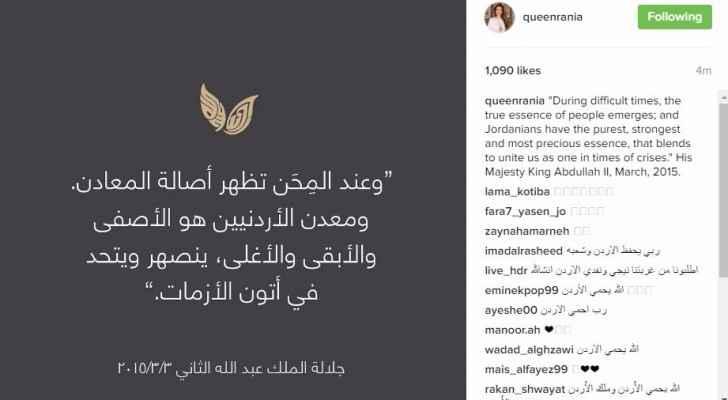 التغريدة التي نشرتها جلالة الملكة رانيا
