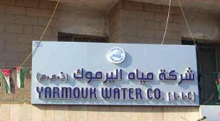 شركة مياه اليرموك