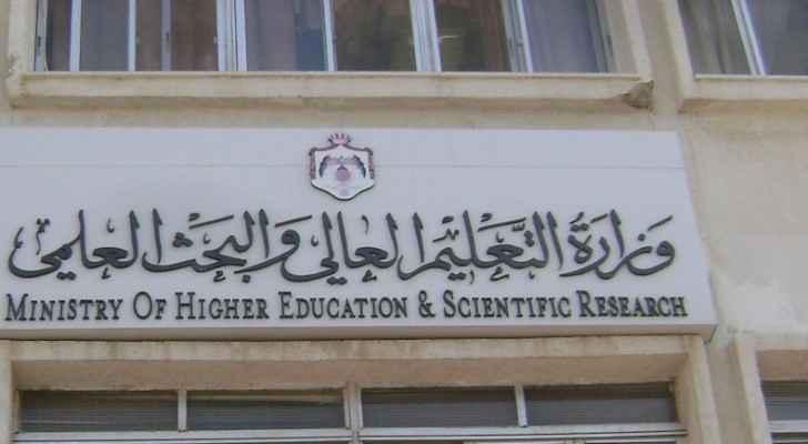 مبنى وزارة التعليم العالي والبحث العملي - ارشيفية