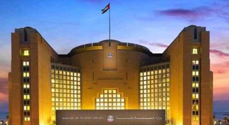 وزارة الخارجية الاماراتية