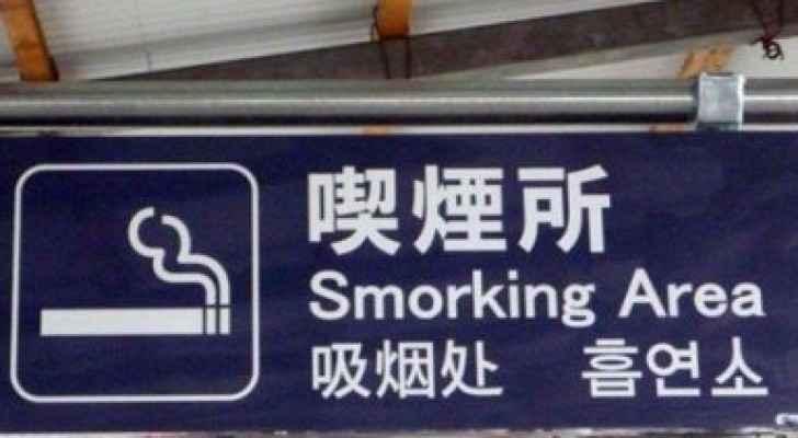 اليابان تعتزم القضاء على التدخين نهائياً