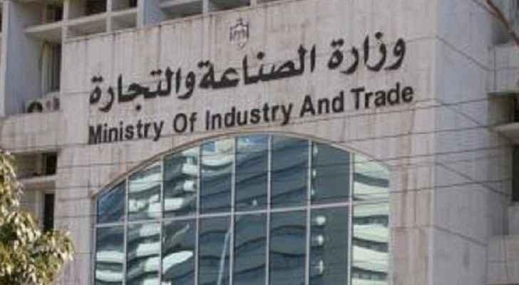 مبنى وزارة الصناعة والتجارة
