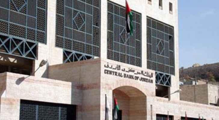 البنك المركزي - ارشيفية
