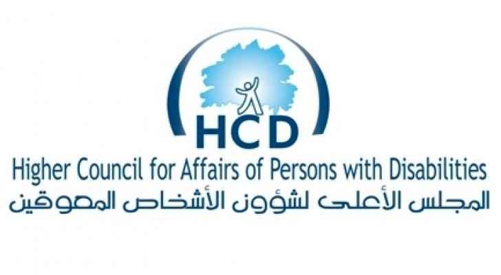 شعار المجلس الأعلى لشؤون المعوقين