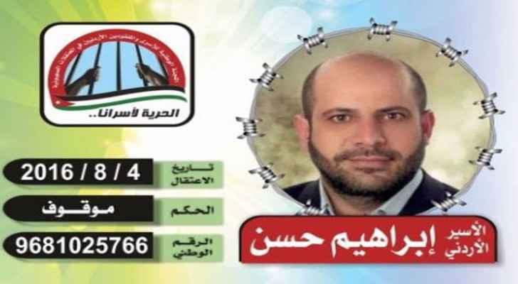 الأسير الأردني ابراهيم حسن العملة