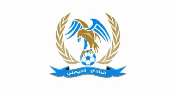 شعار الفيصلي