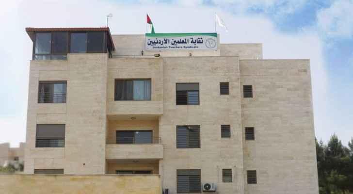 مبنى نقابة المعلمين الأردنيين