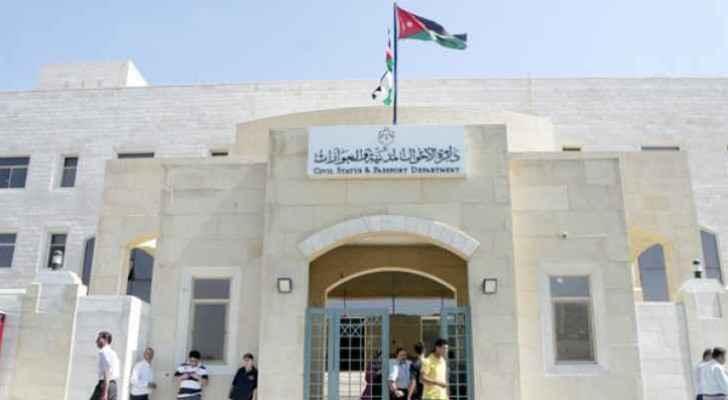 مبنى دائرة الأحوال المدنية والجوازات