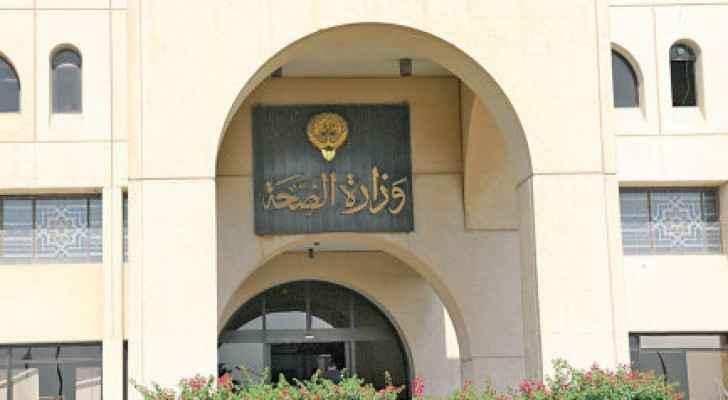 مبنى وزارة الصحة الكويتية